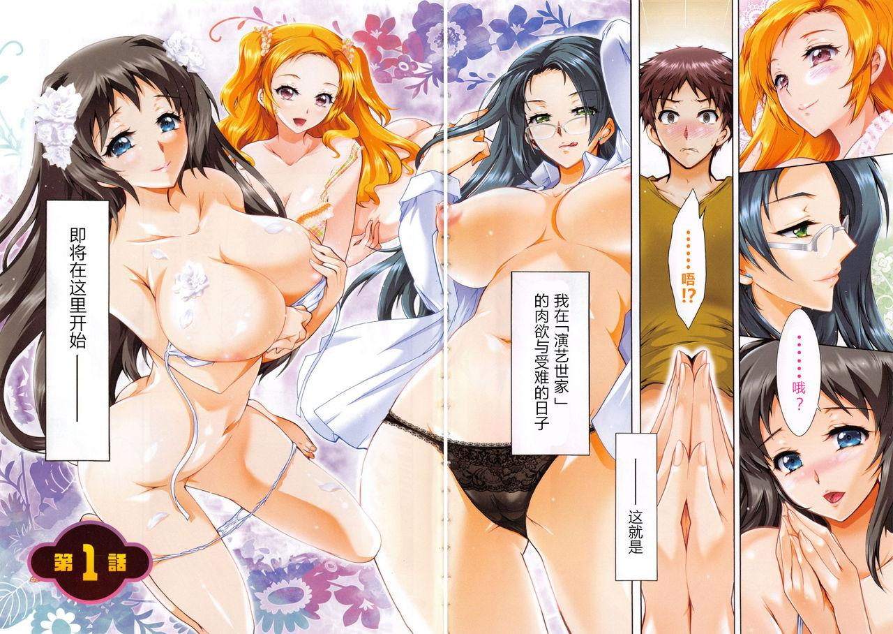 3 Shimai no Omocha - The Slave of Three Sisters Ch. 1 1