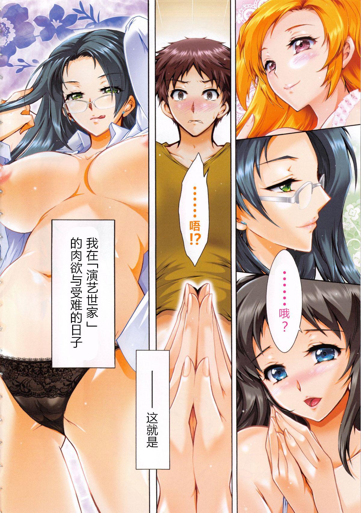 3 Shimai no Omocha - The Slave of Three Sisters Ch. 1 2