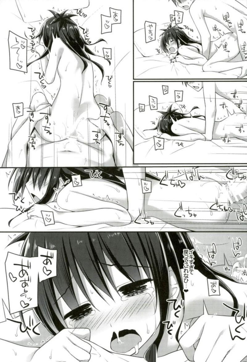 Onii-chan to xxx wa Imouto no Gimu desu 9