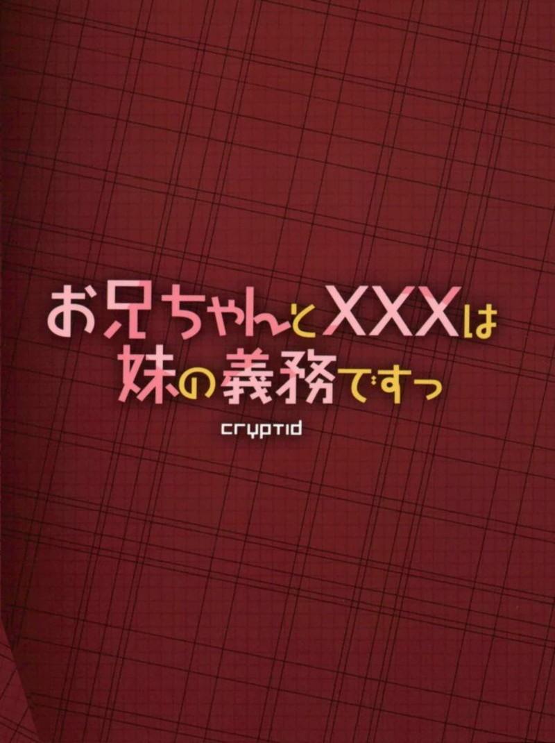 Onii-chan to xxx wa Imouto no Gimu desu 13