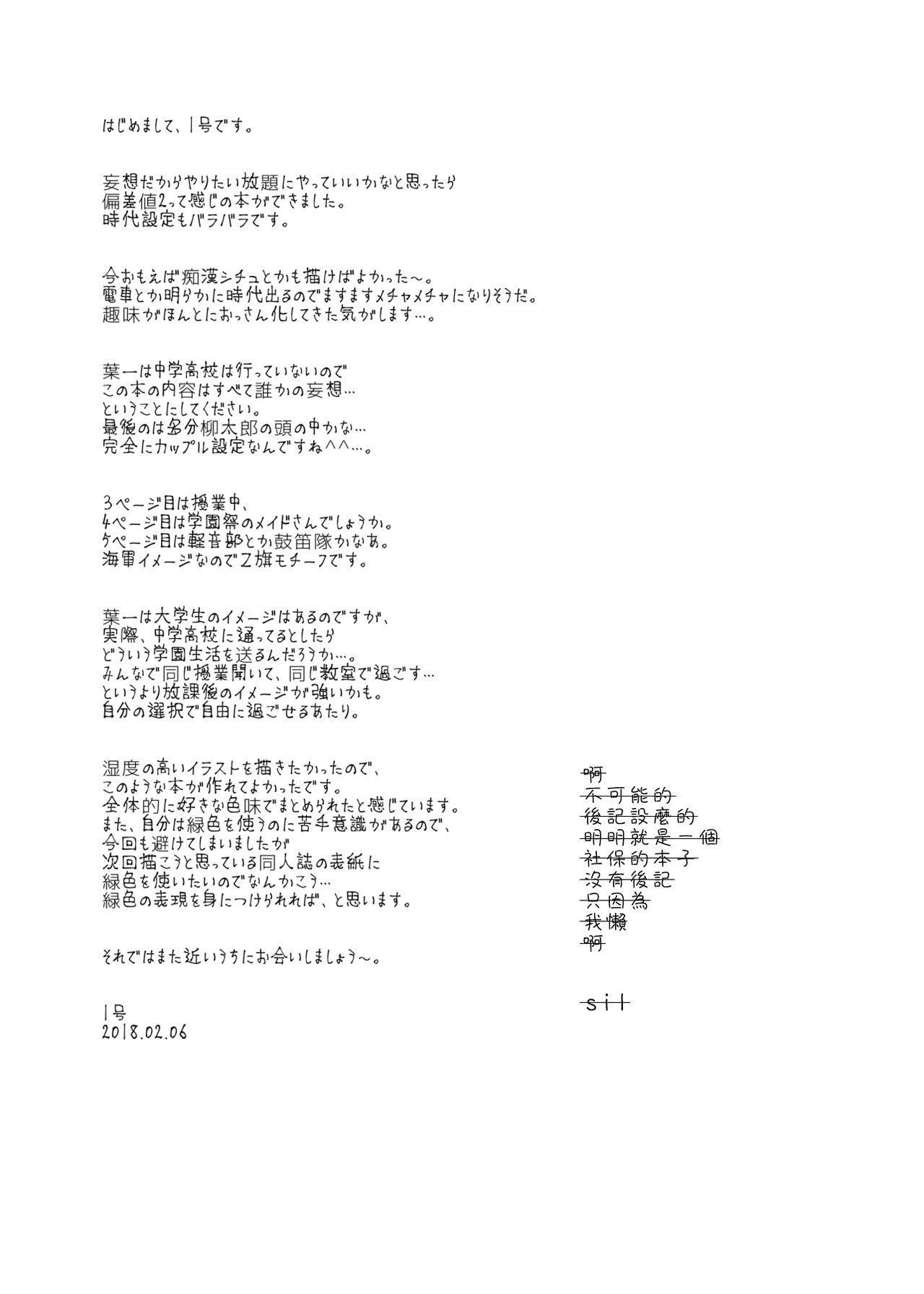 Ichiyou Ni Gakkou kite Morau Hon 17