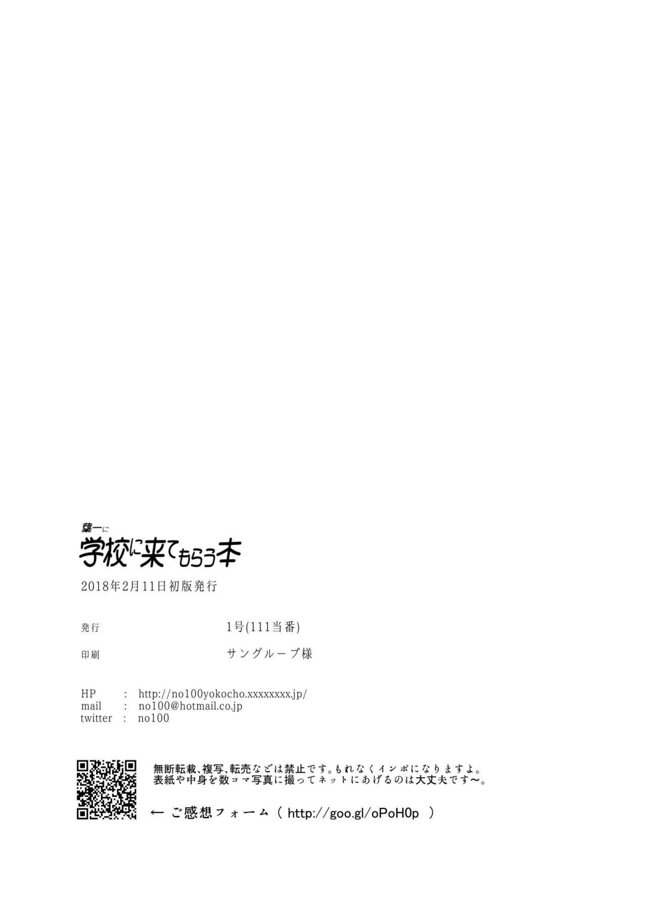 Ichiyou Ni Gakkou kite Morau Hon 18