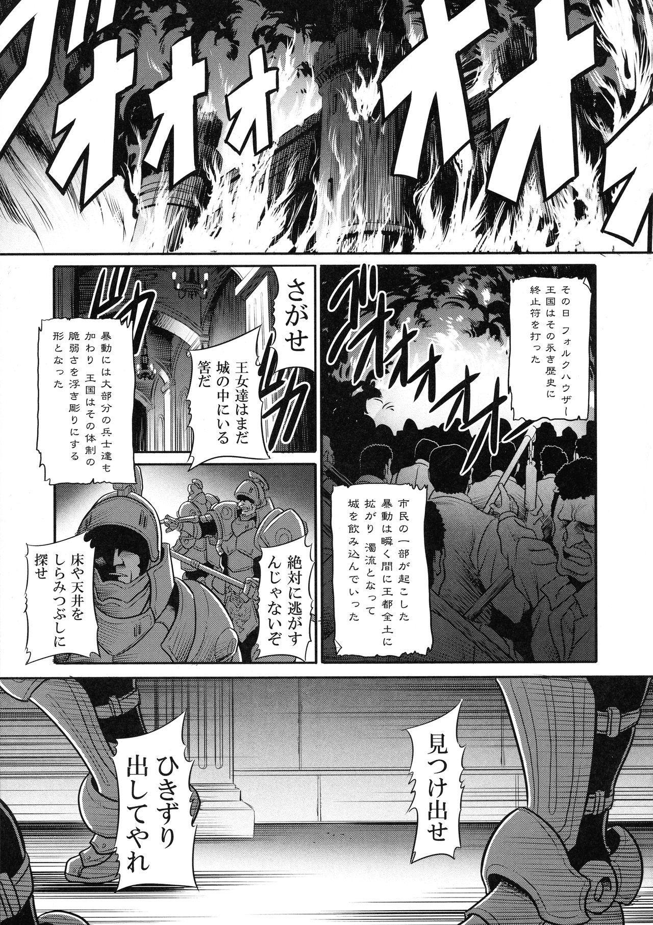 Ochibure Hime Joukan 12