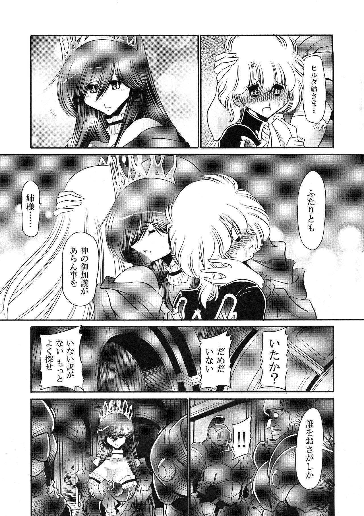 Ochibure Hime Joukan 14