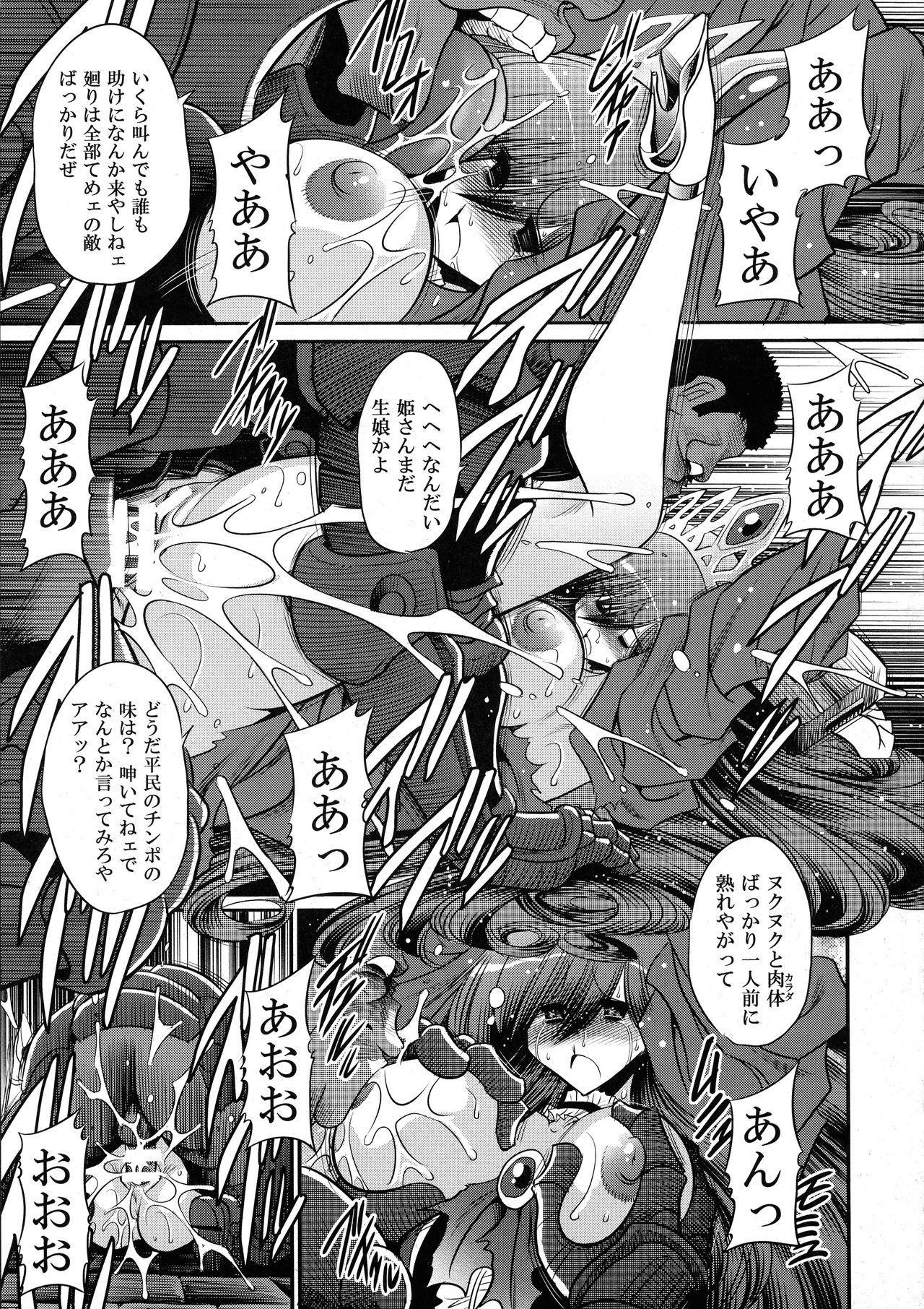 Ochibure Hime Joukan 24