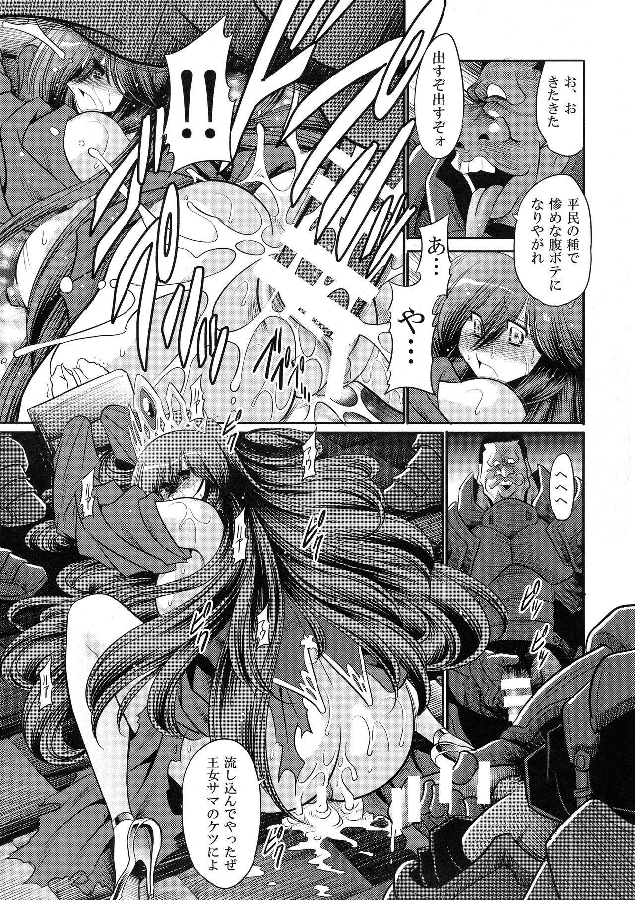 Ochibure Hime Joukan 26