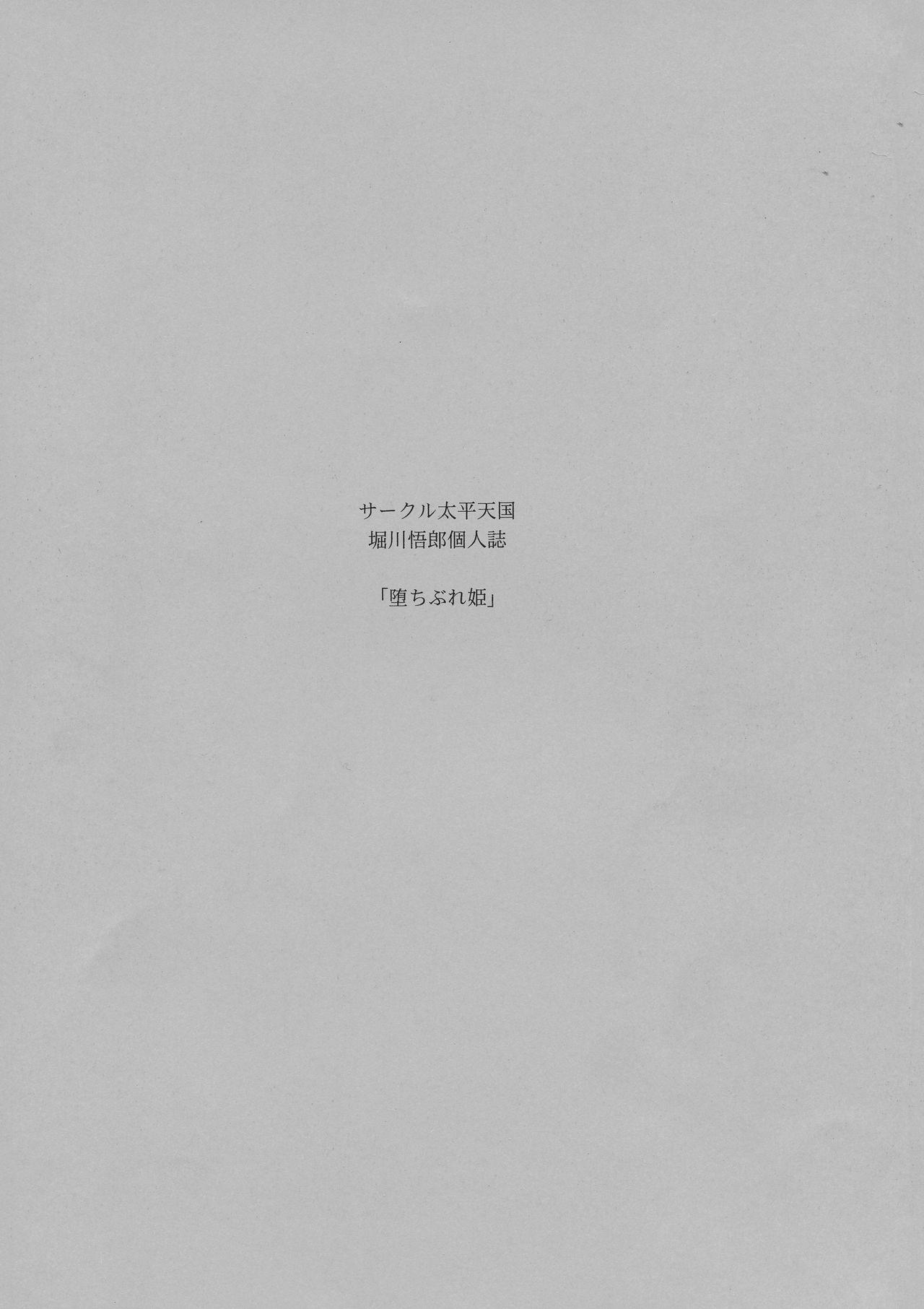 Ochibure Hime Joukan 2