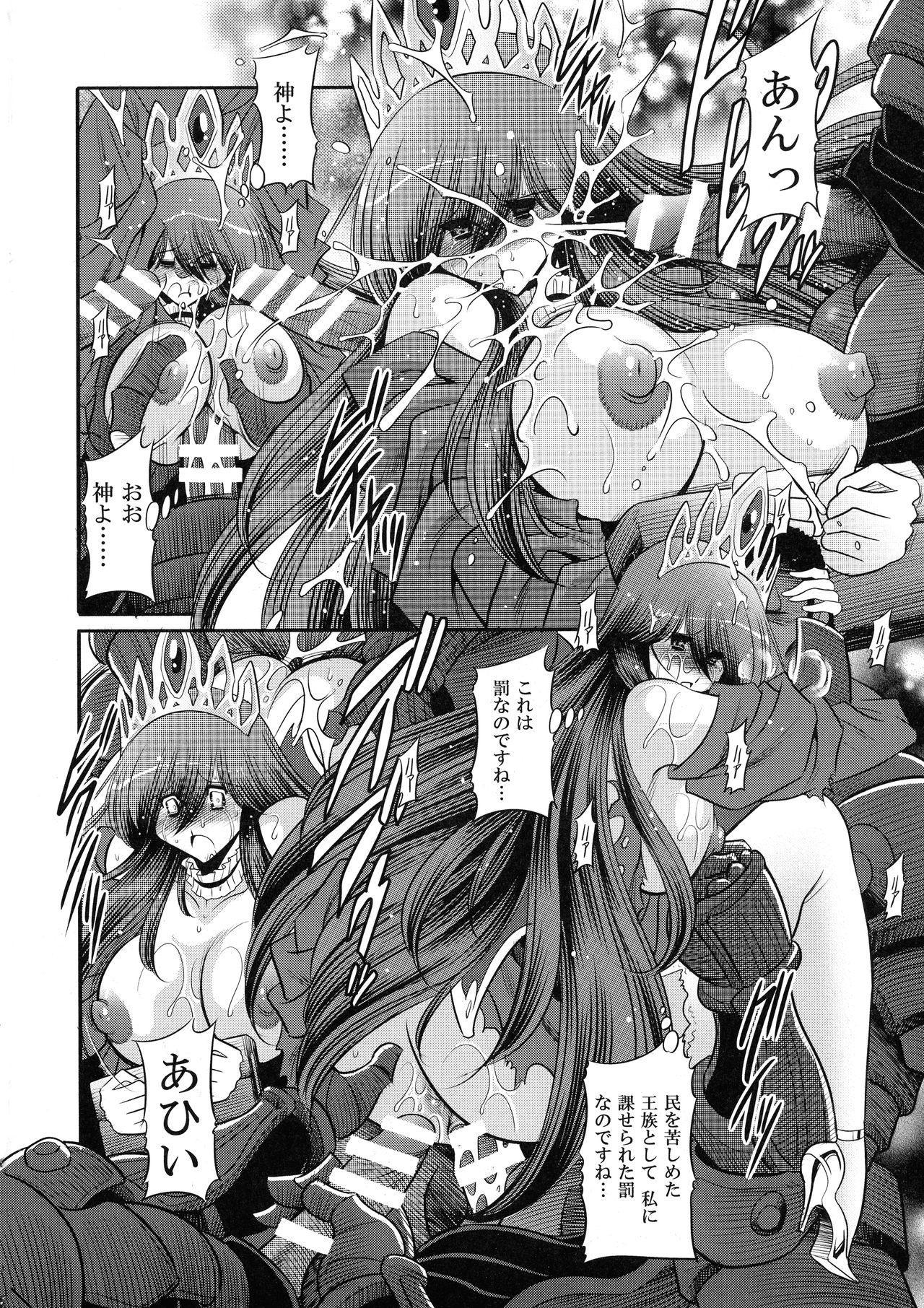 Ochibure Hime Joukan 31