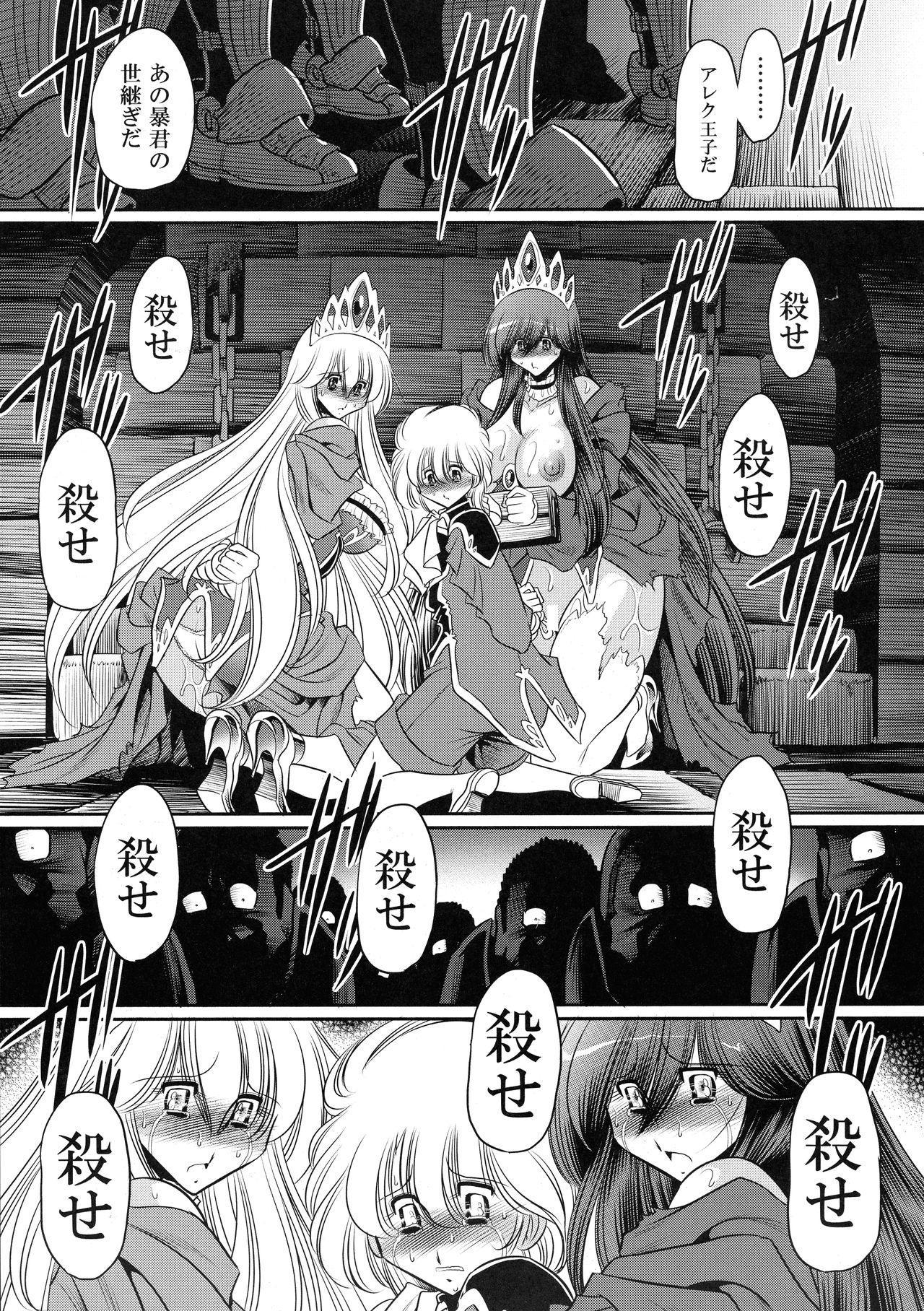 Ochibure Hime Joukan 38