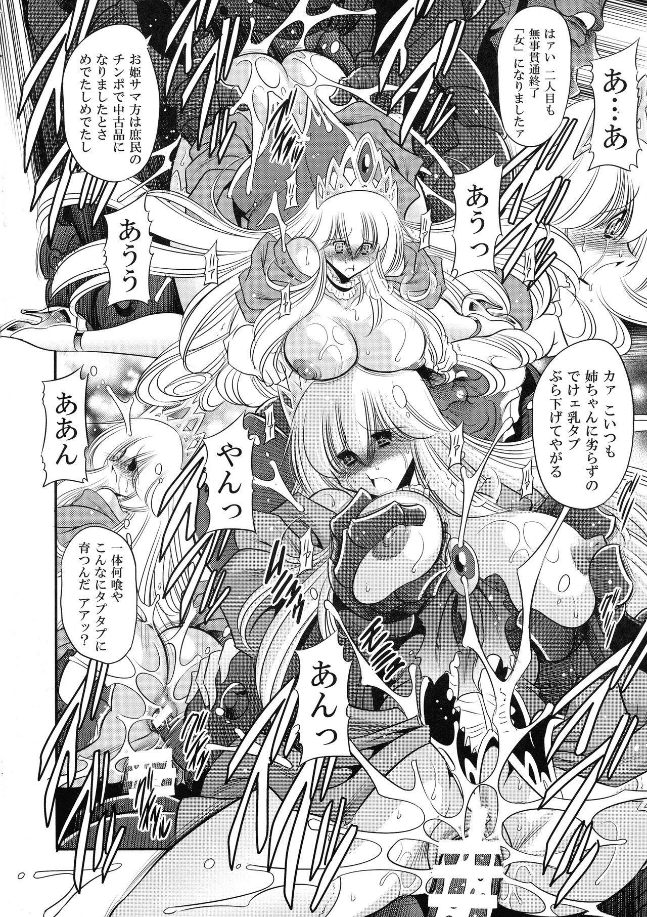 Ochibure Hime Joukan 47