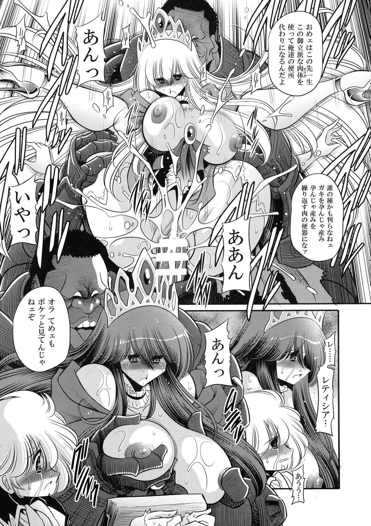Ochibure Hime Joukan 48