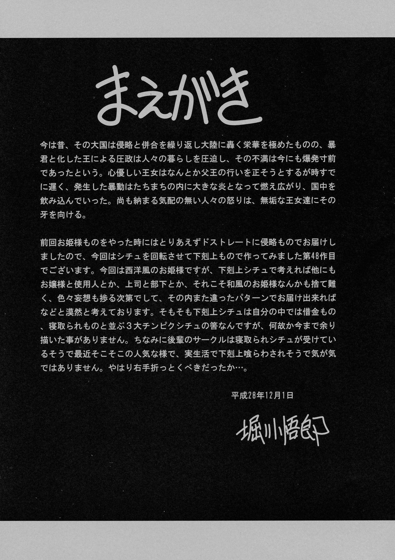 Ochibure Hime Joukan 4