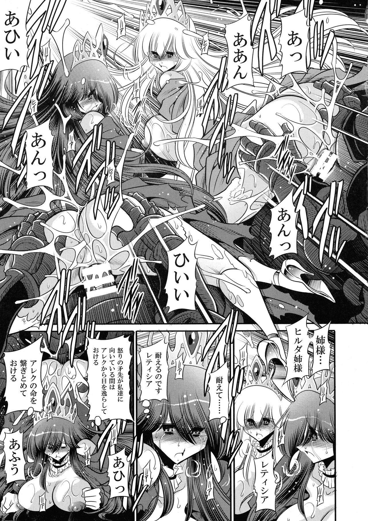 Ochibure Hime Joukan 52