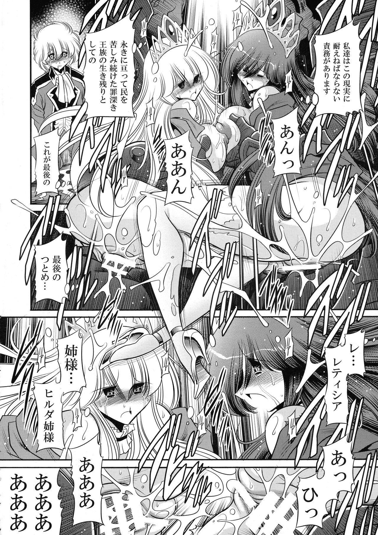 Ochibure Hime Joukan 53