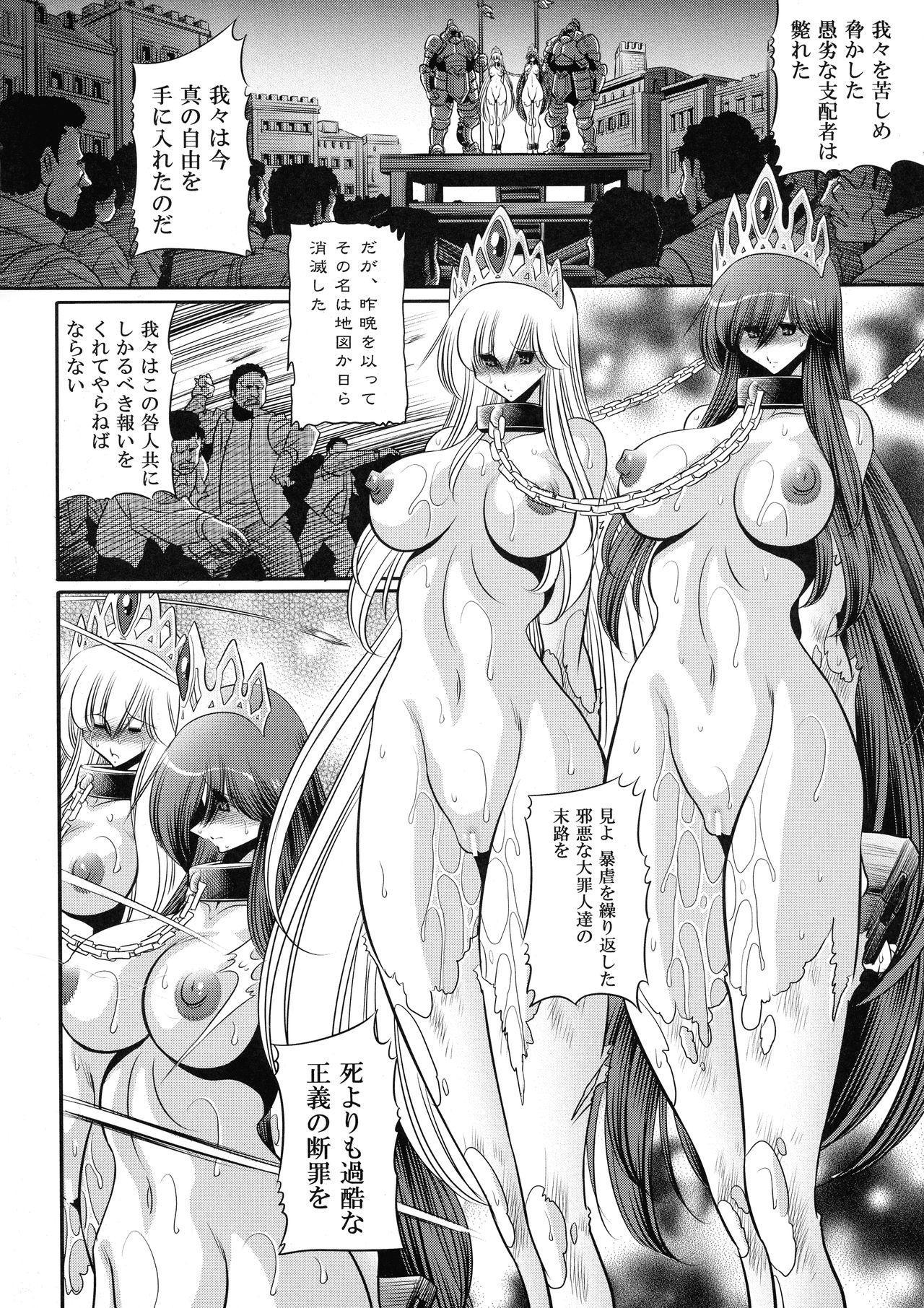 Ochibure Hime Joukan 55