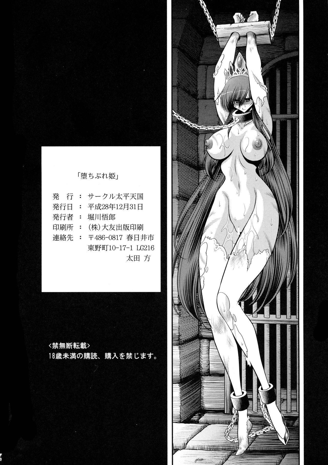 Ochibure Hime Joukan 60