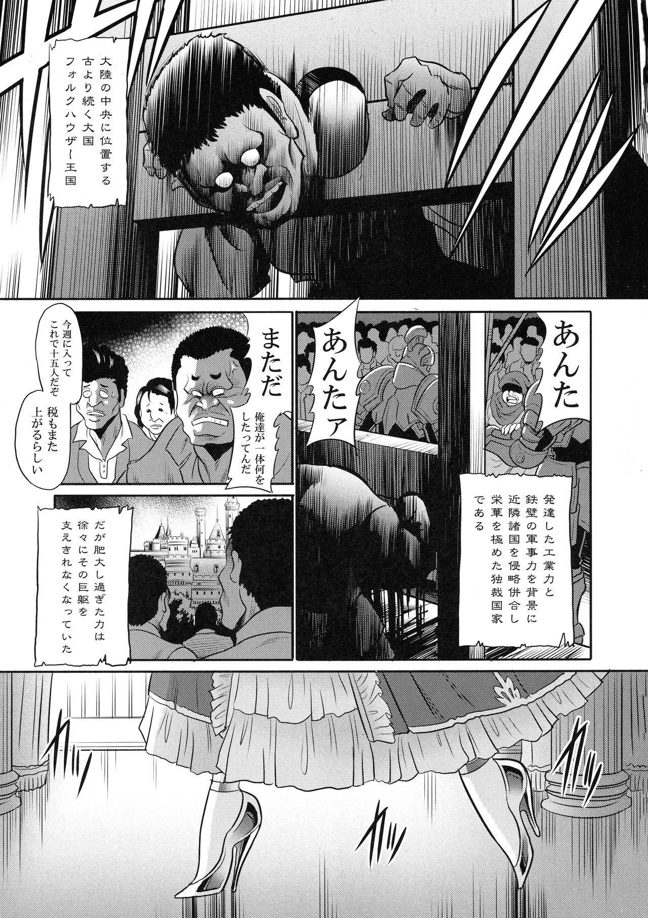 Ochibure Hime Joukan 6