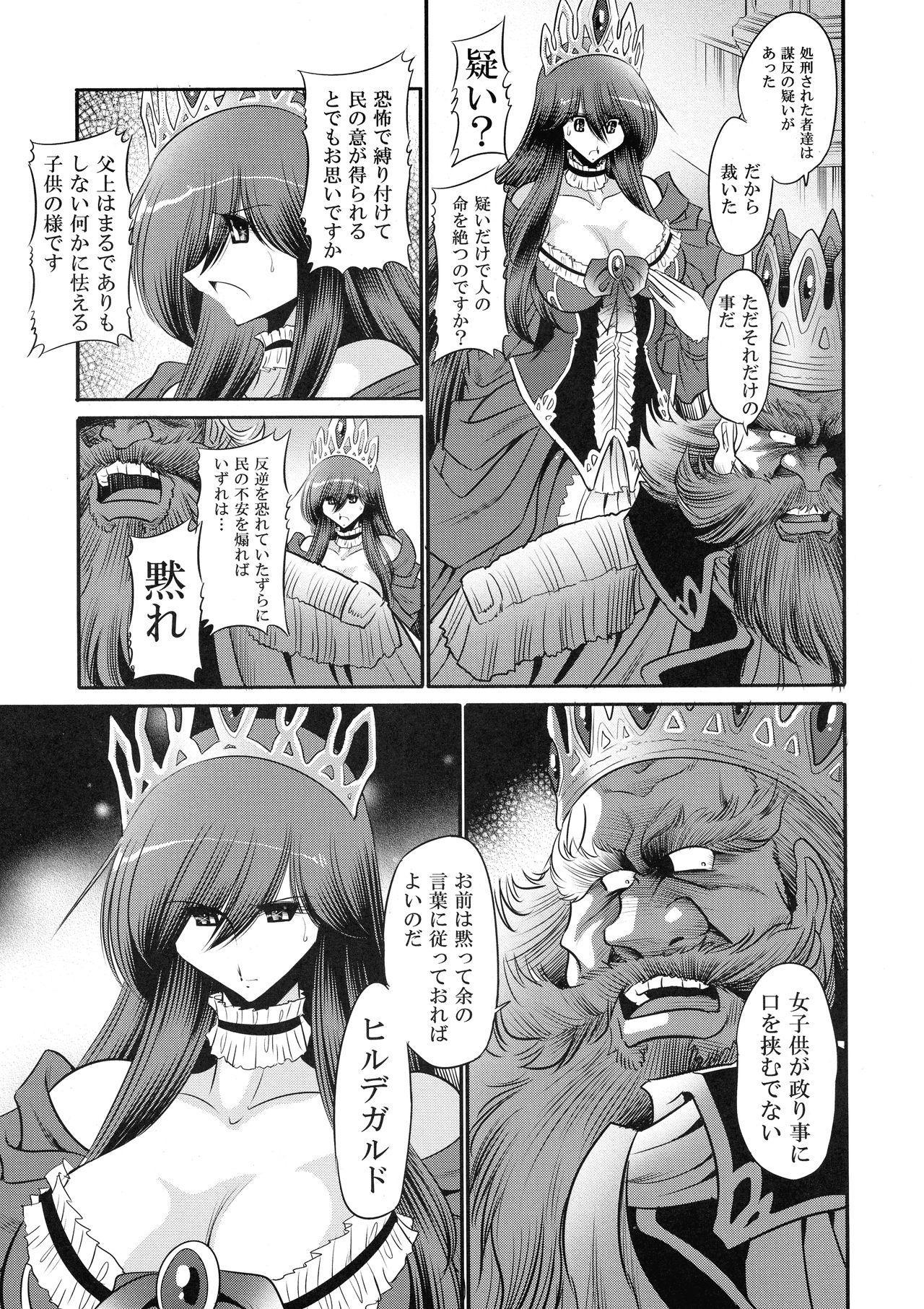 Ochibure Hime Joukan 8