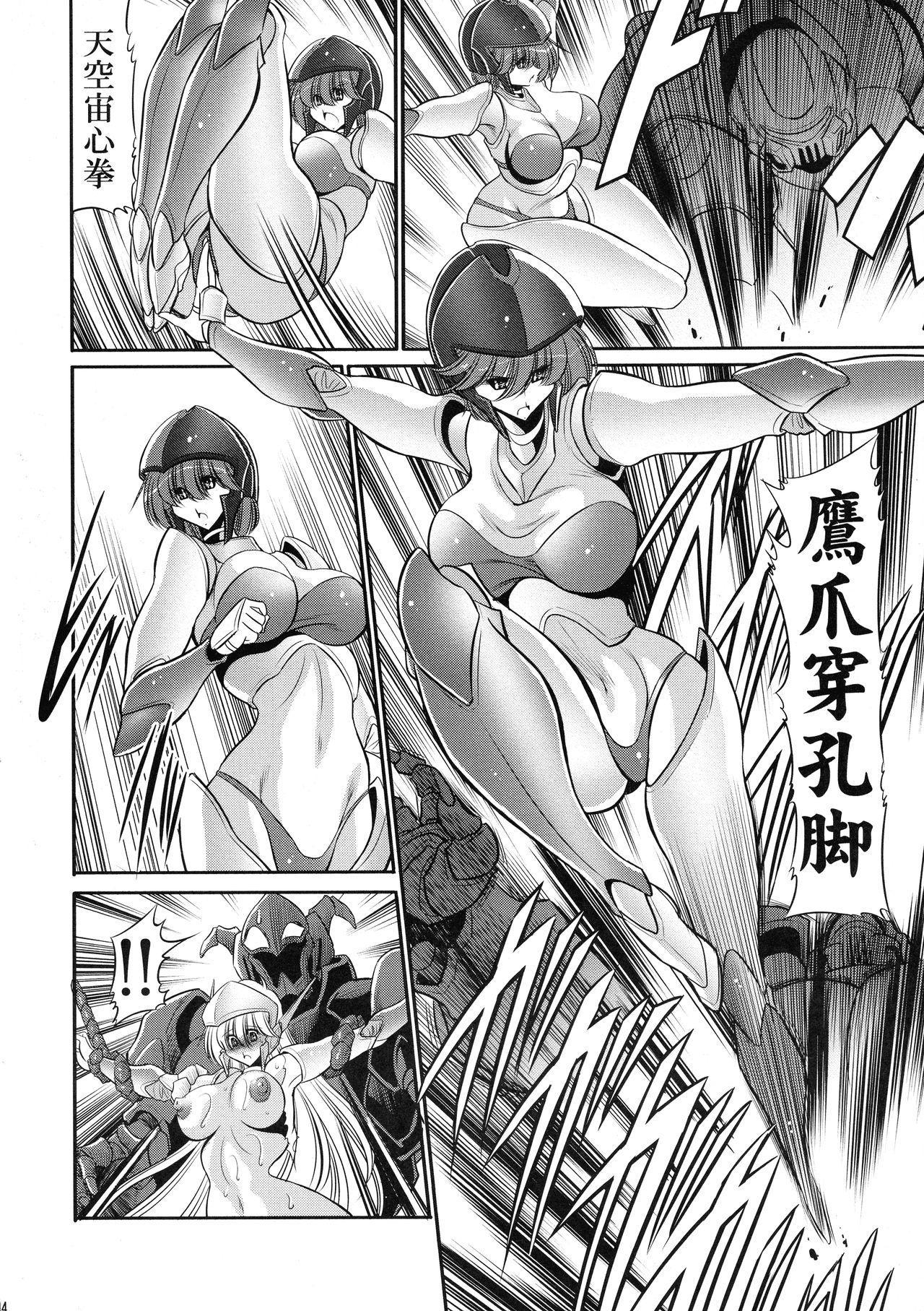 Cronos no Dai Gyakushuu 13