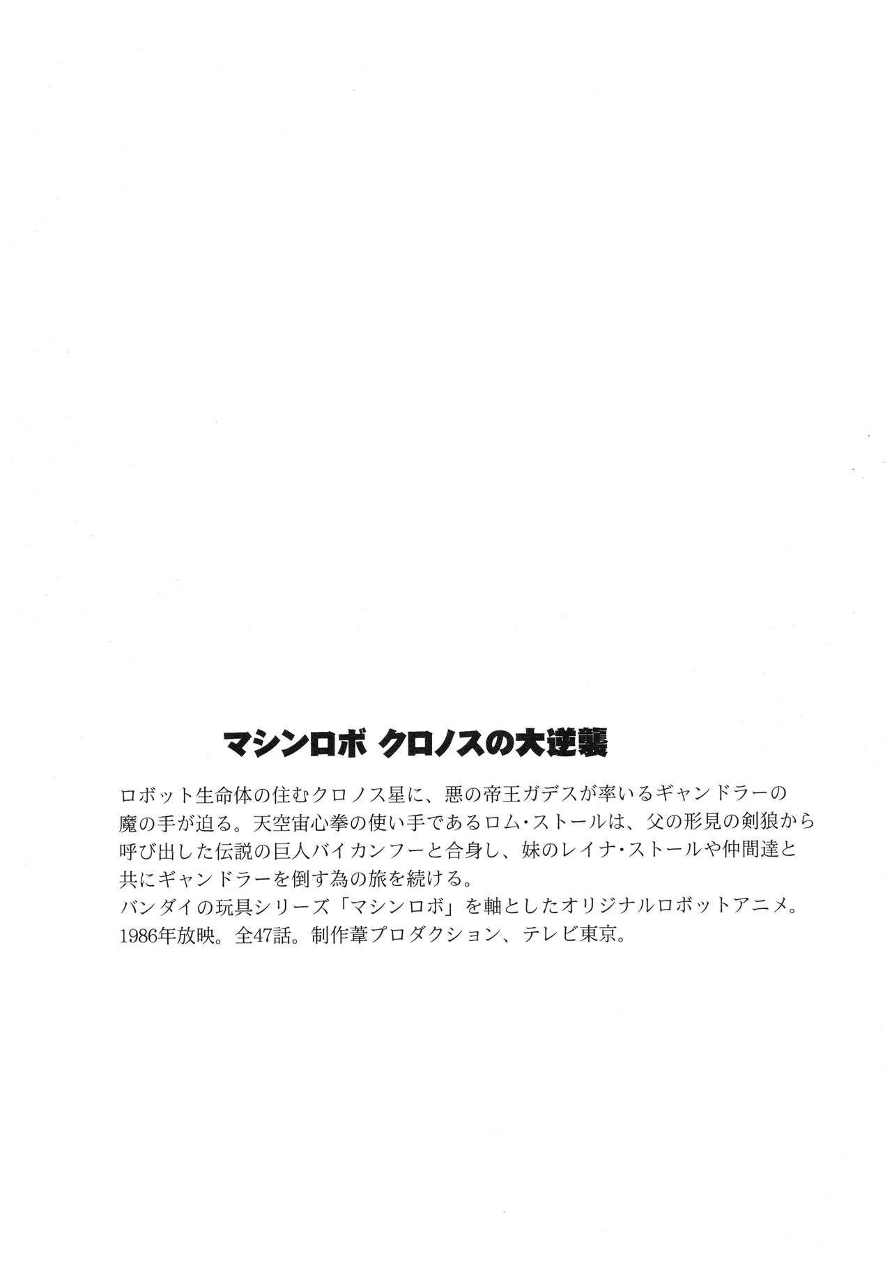 Cronos no Dai Gyakushuu 3