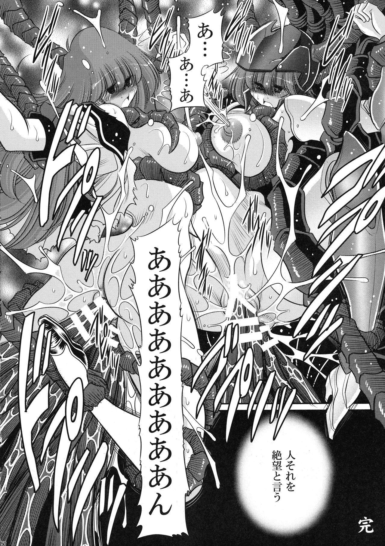 Cronos no Dai Gyakushuu 49