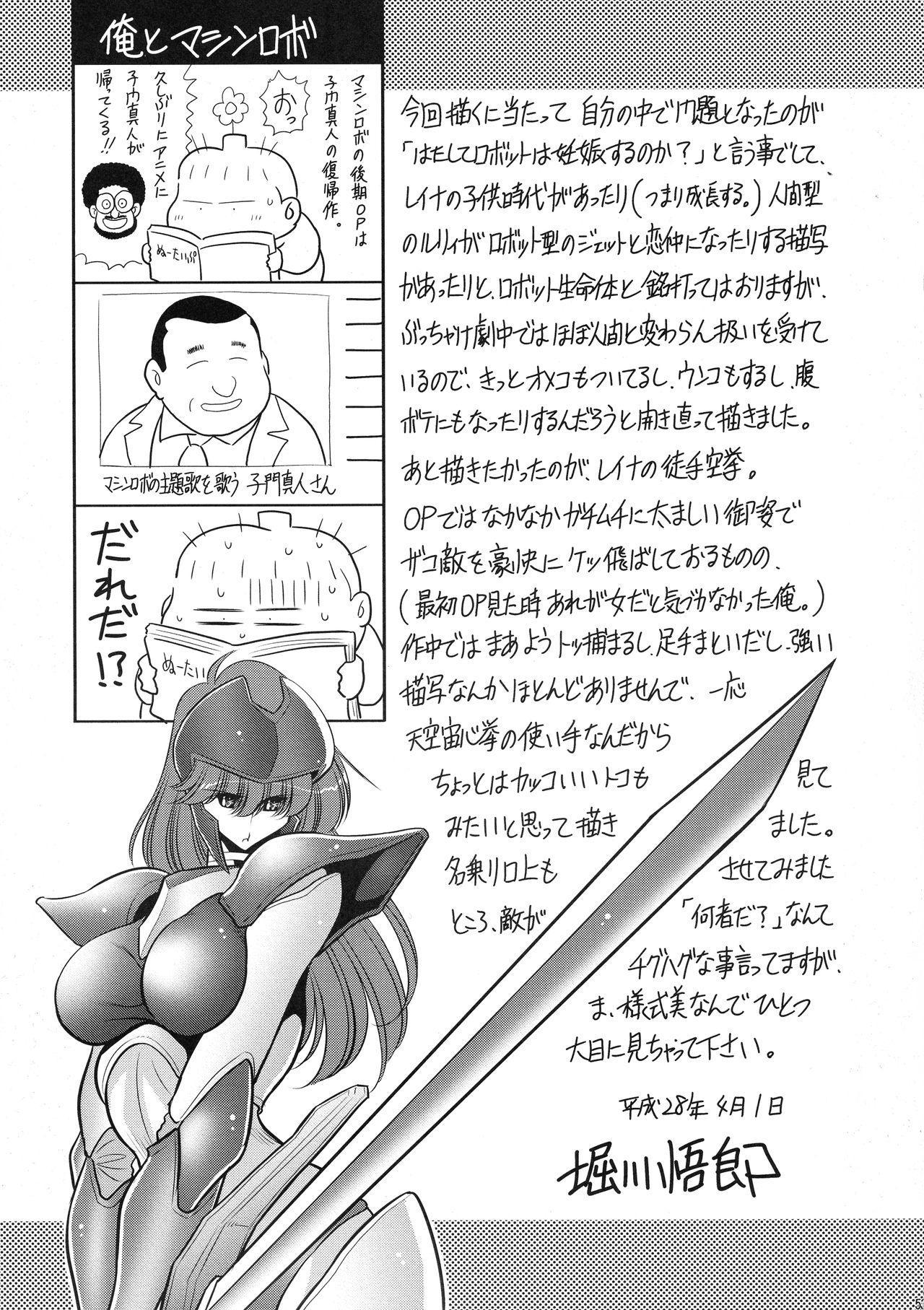 Cronos no Dai Gyakushuu 52