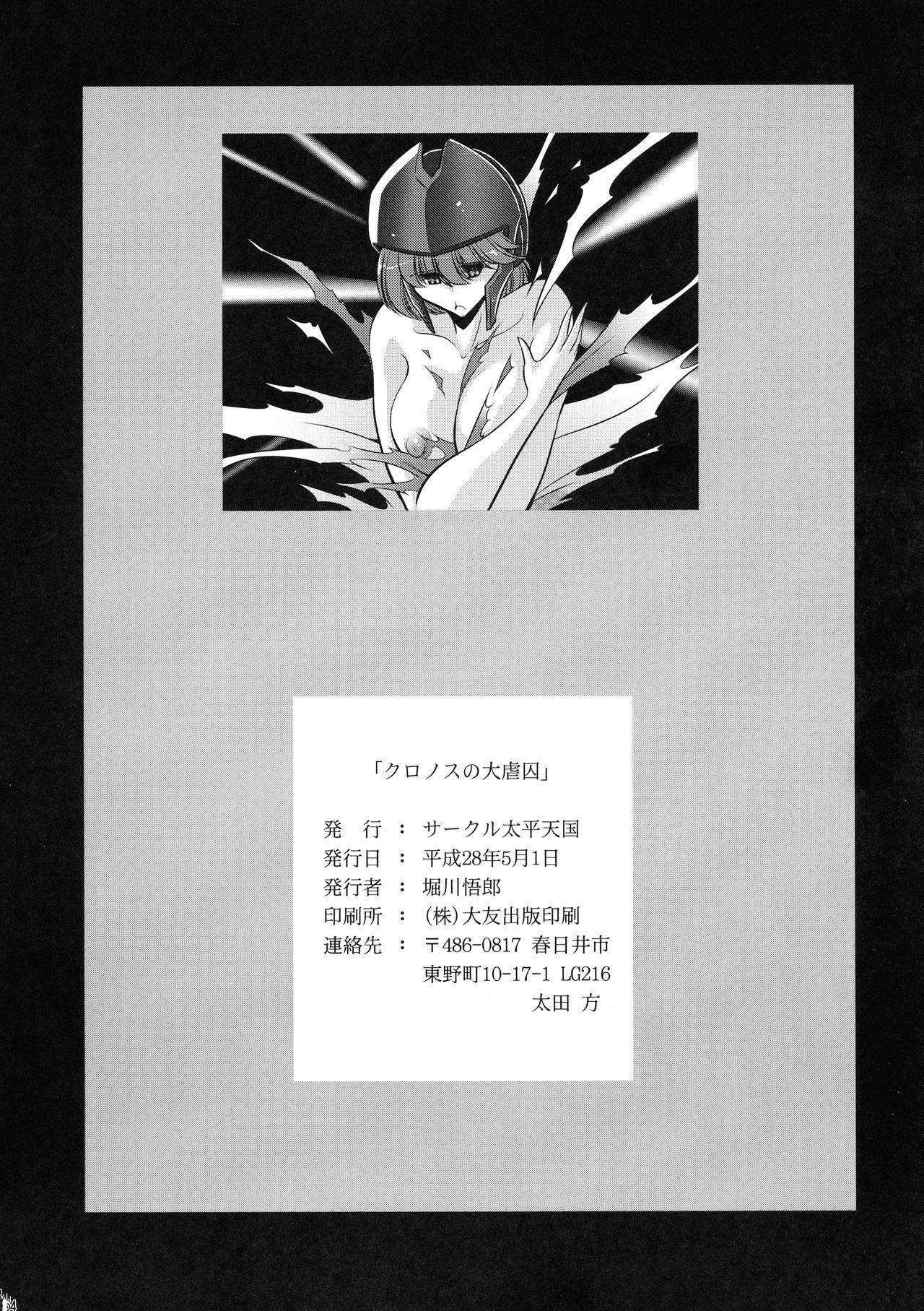 Cronos no Dai Gyakushuu 53