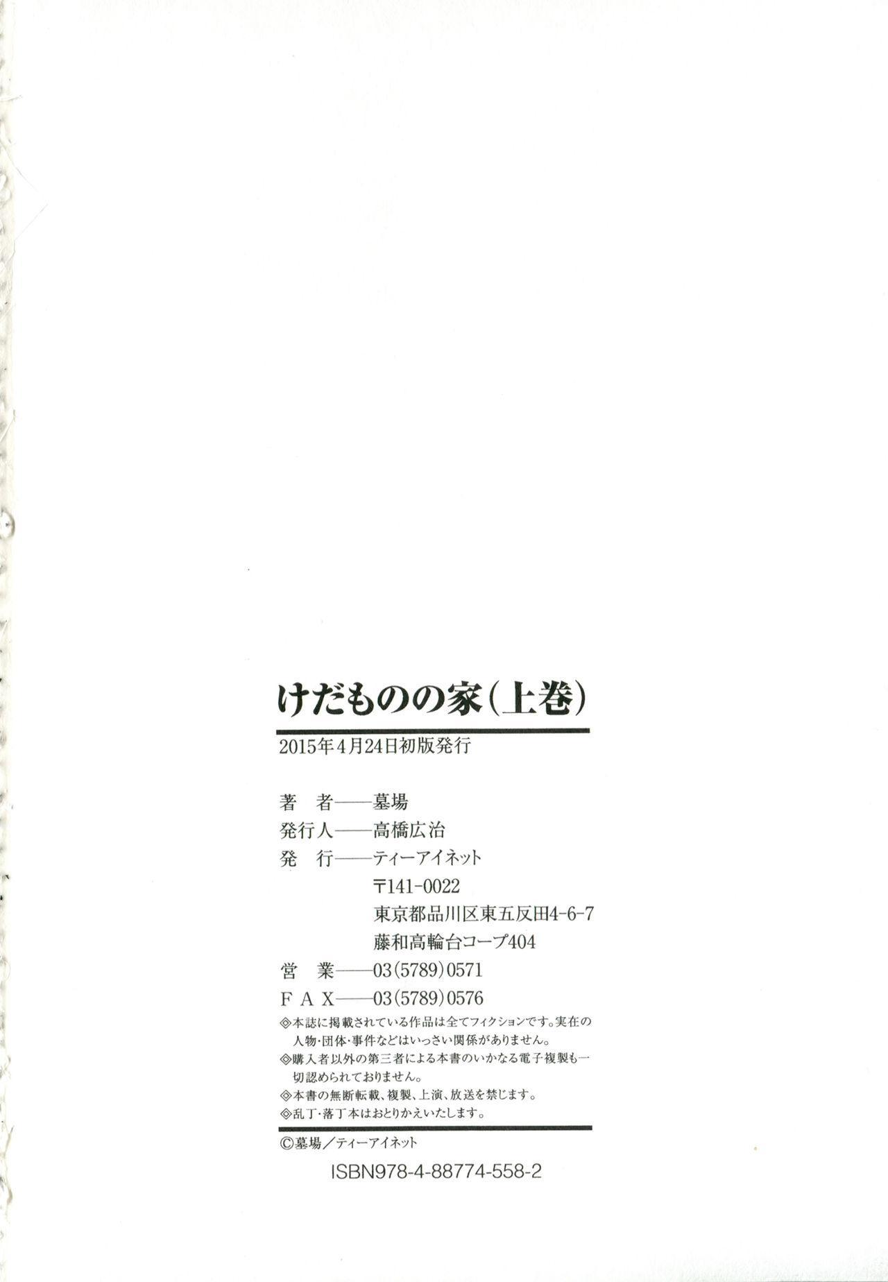 [Hakaba] Kedamono no Ie (Joukan)   The Beast House [English] {Chocolate + doujins.com} 209