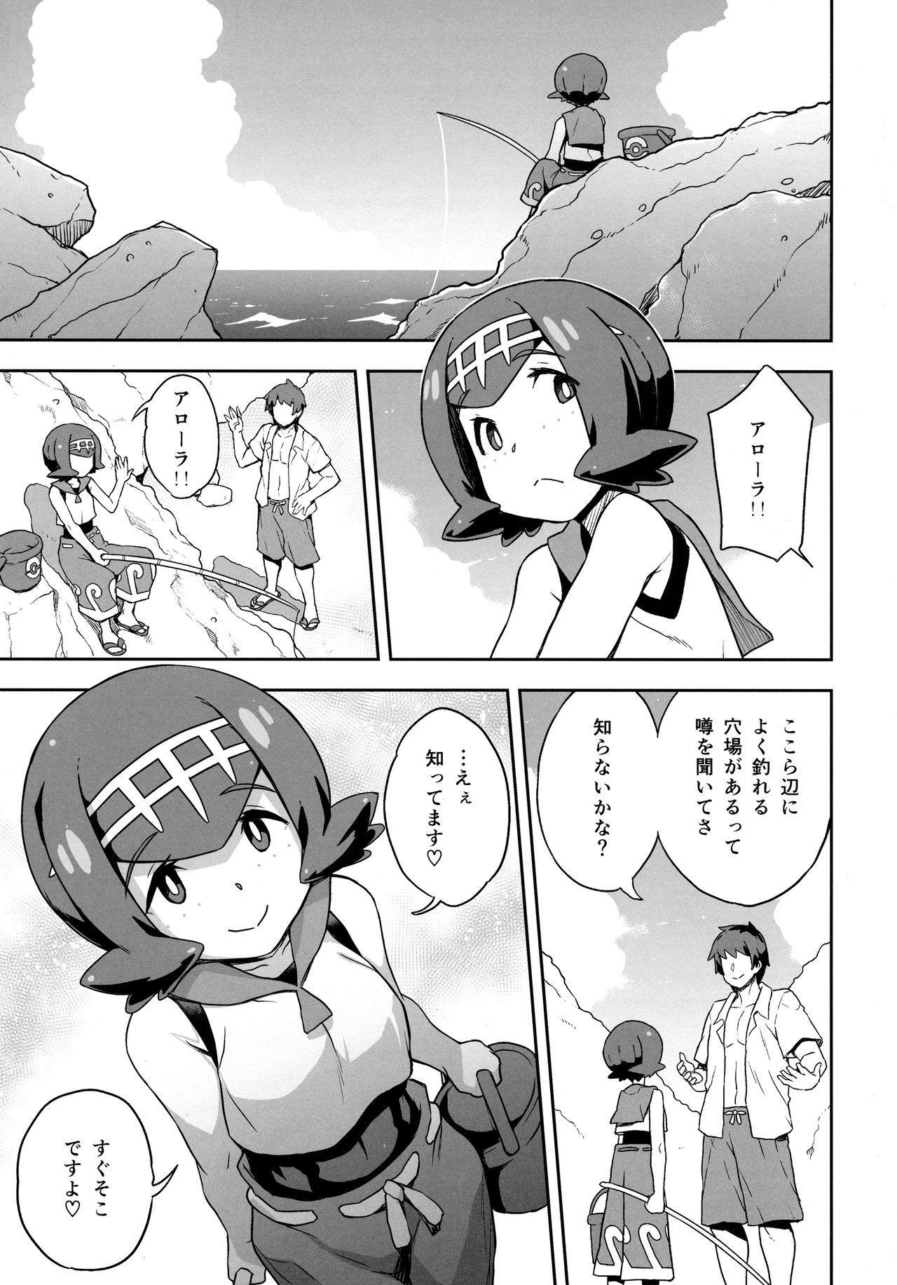 Suiren-chan no Anaba 1