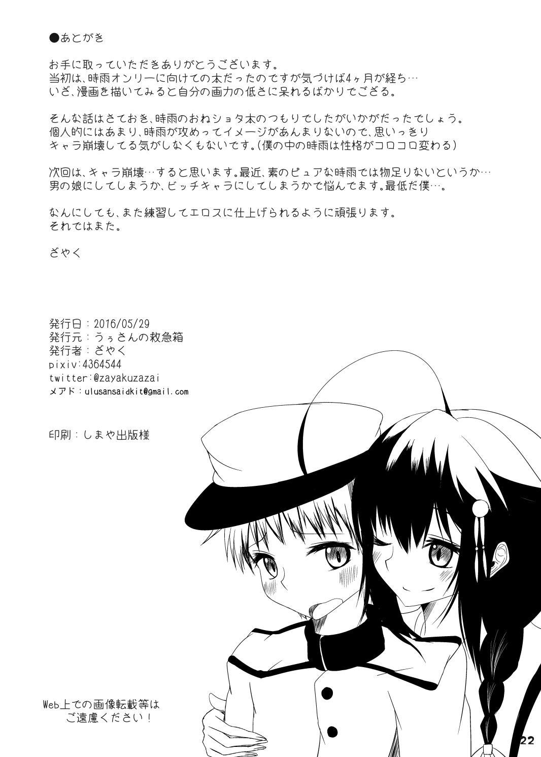 Shigure Onee-san ga Shinjin no Shidou o shitemitara 21
