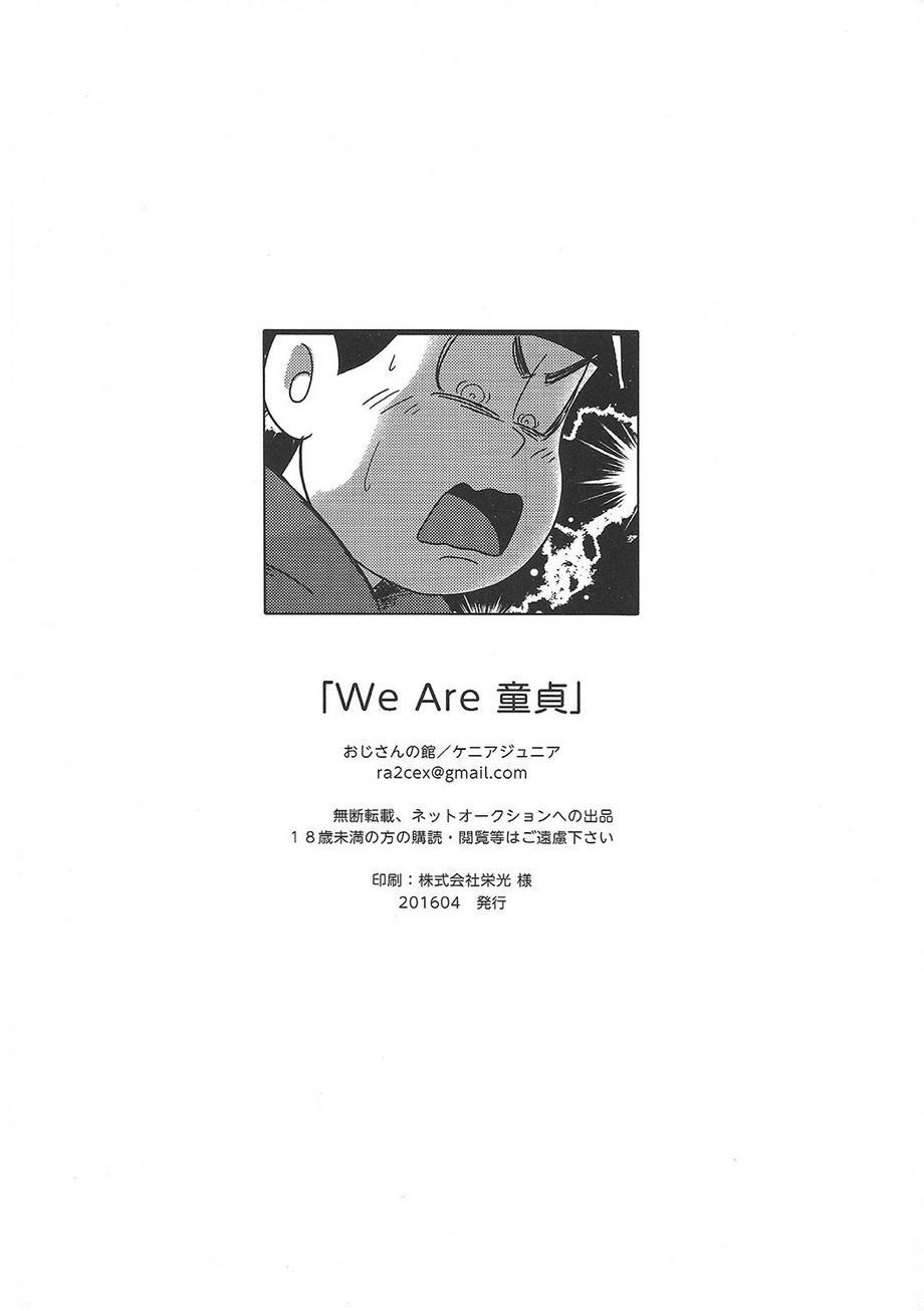 We Are Doutei 24