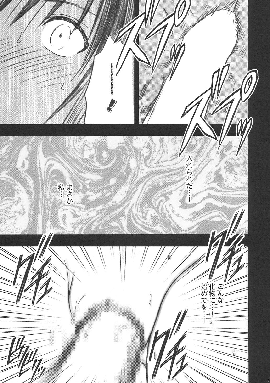 Tada no Haji | The only shame 35