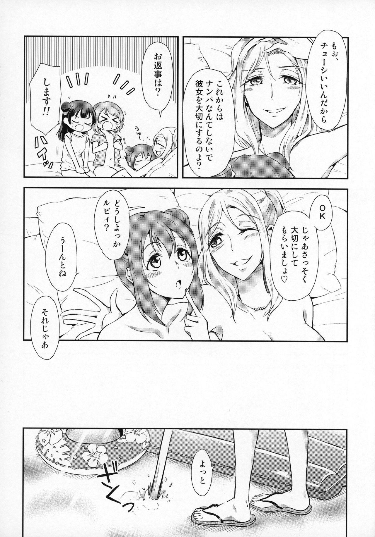 Jimoai DE Mantan Uchiura Girls 26
