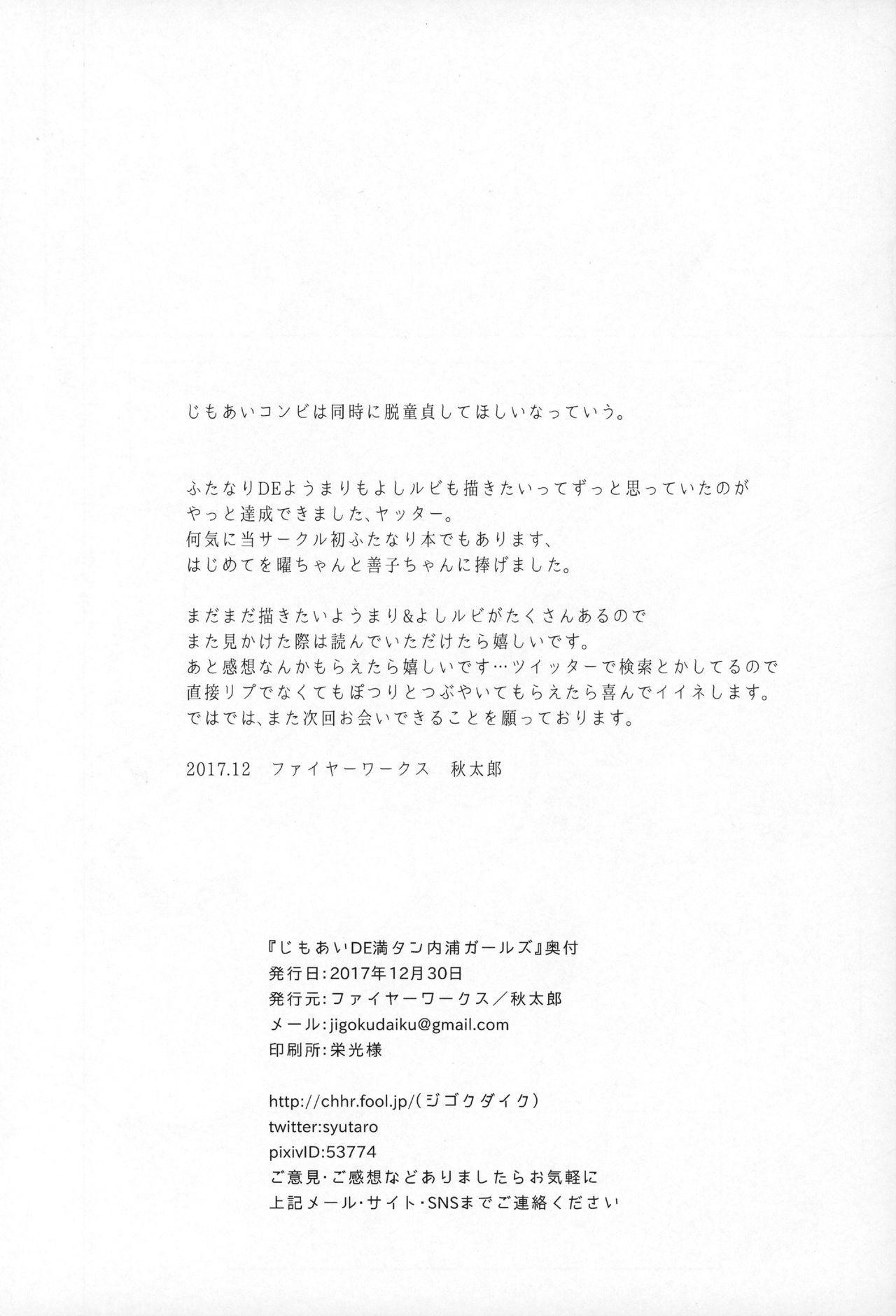 Jimoai DE Mantan Uchiura Girls 29
