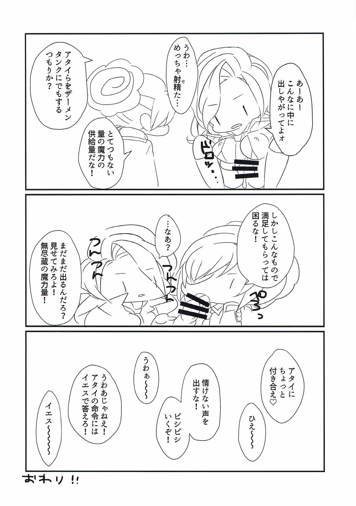 MaElle-chan to <censored> 16