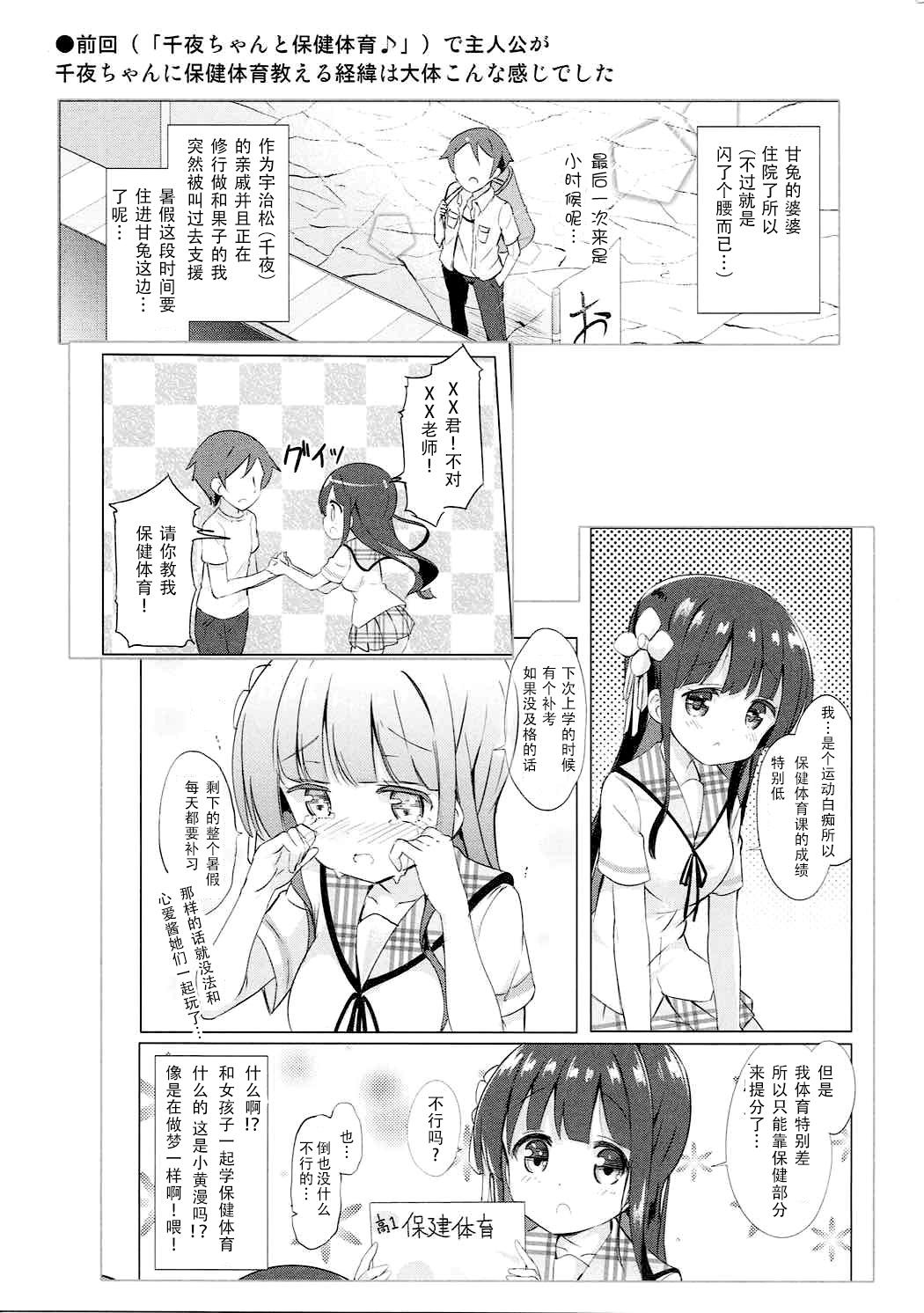 Chiya-chan to Hoken Taiiku 20