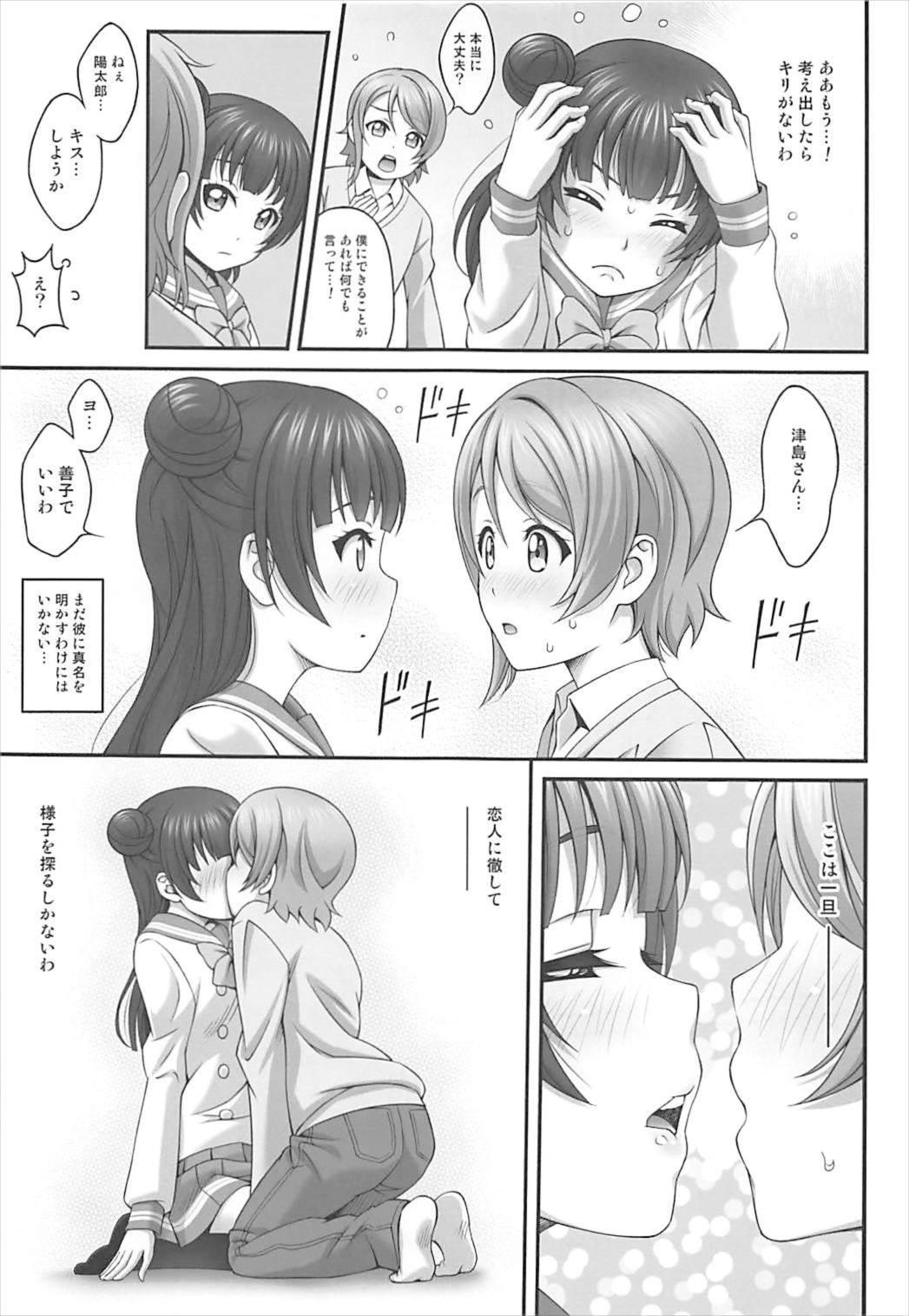 Himitsu no Yoshiko-chan 9