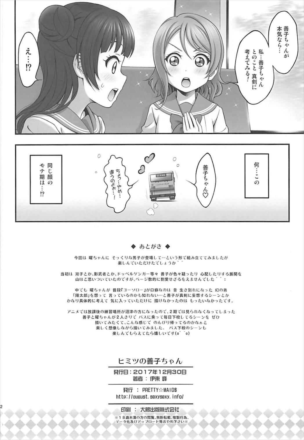 Himitsu no Yoshiko-chan 20
