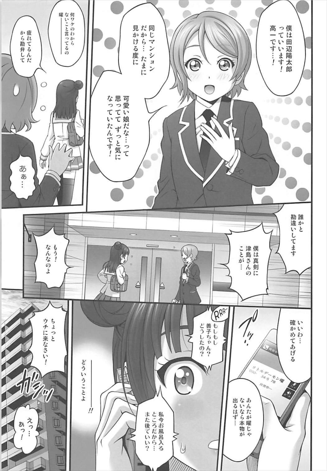 Himitsu no Yoshiko-chan 3