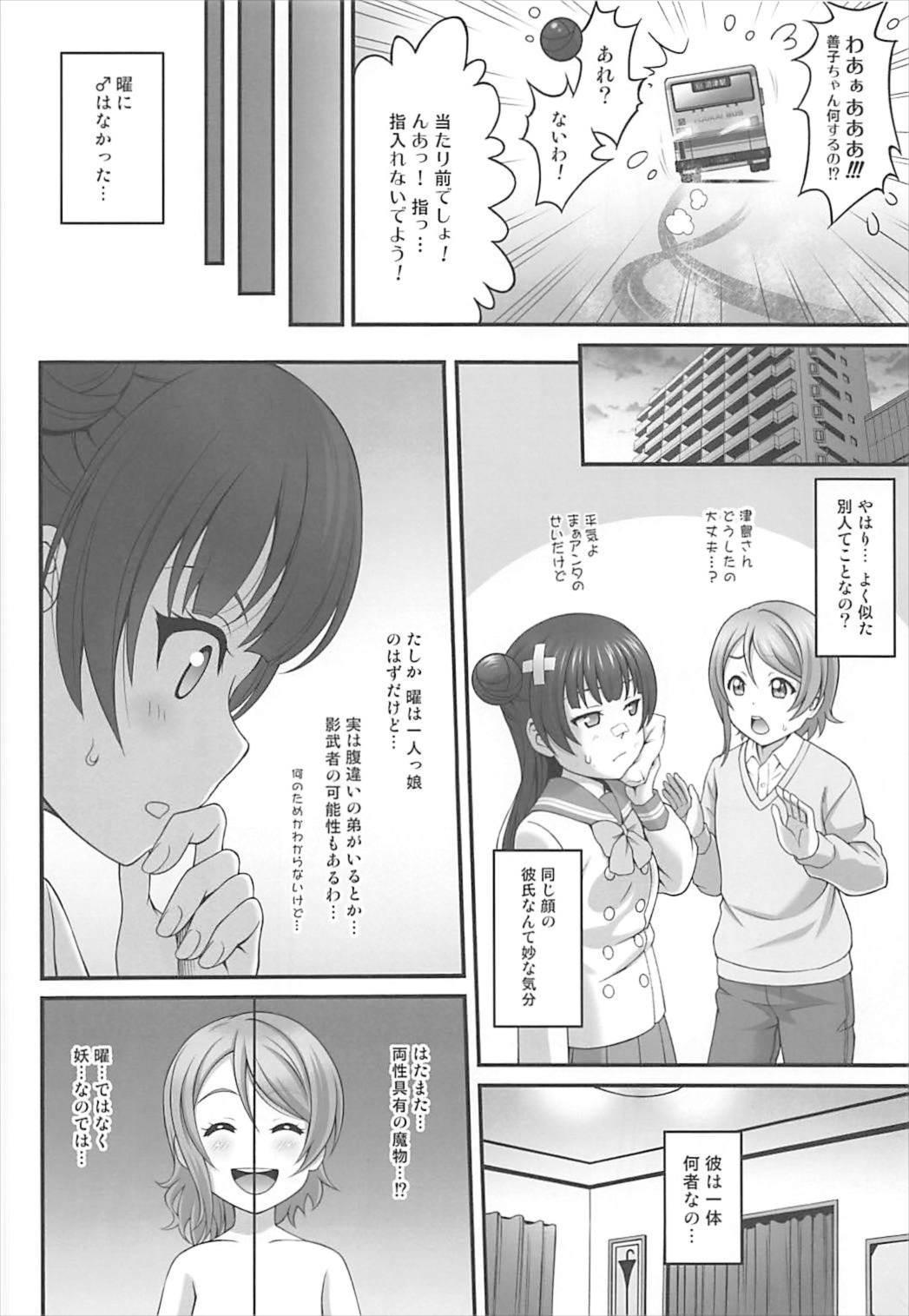 Himitsu no Yoshiko-chan 8