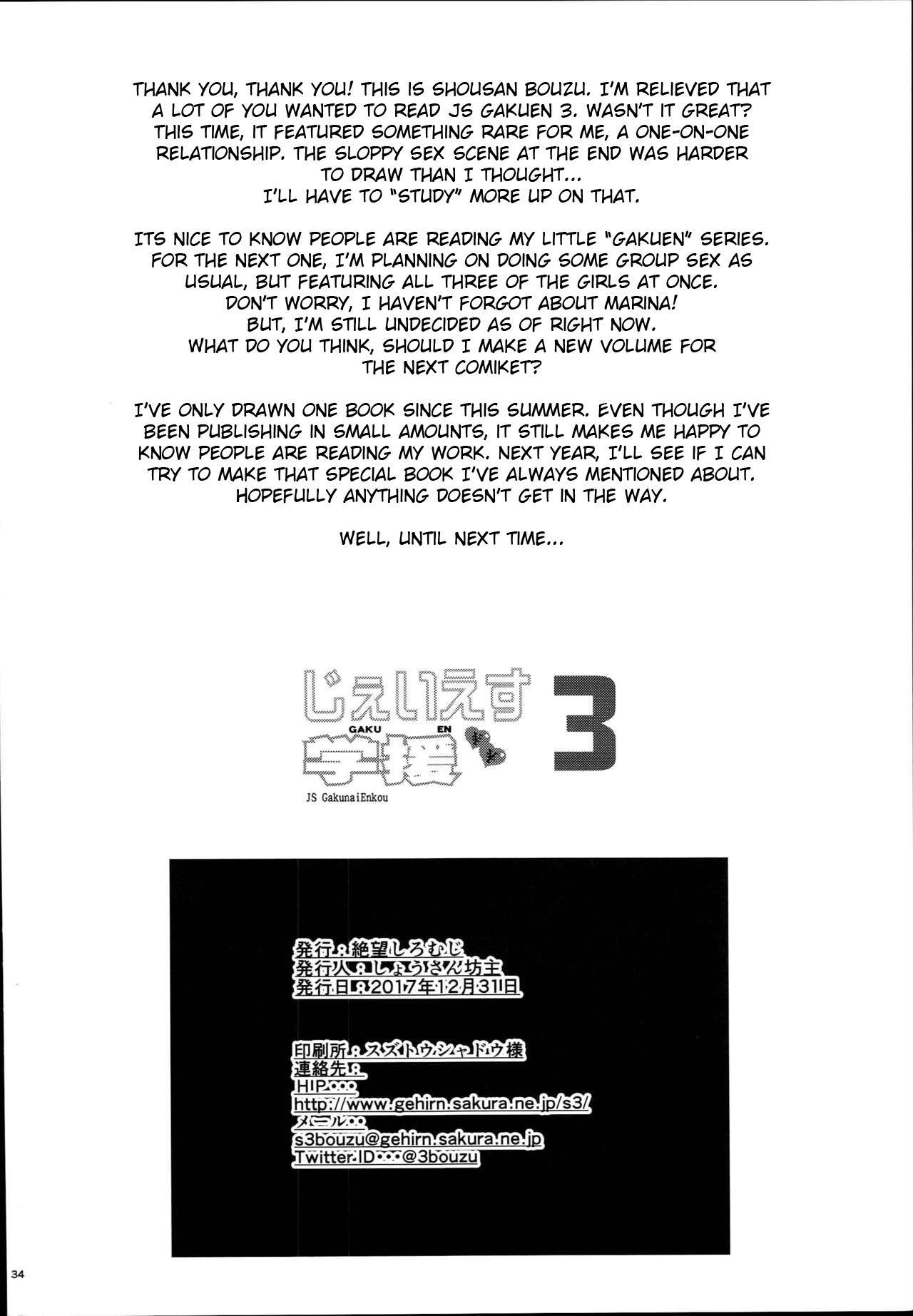 JS Gakuen 3 35