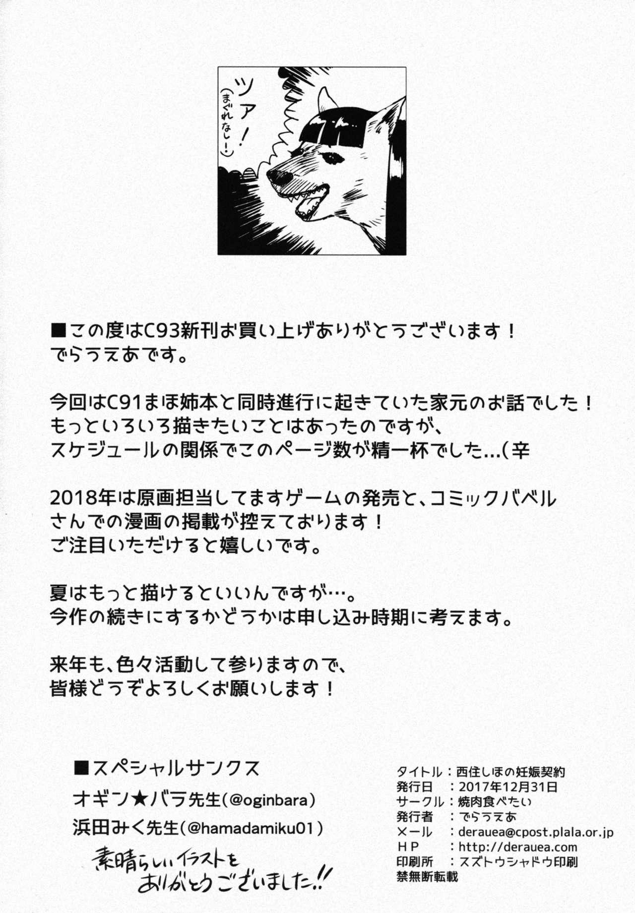 Nishizumi Shiho no Ninshin Keiyaku 15