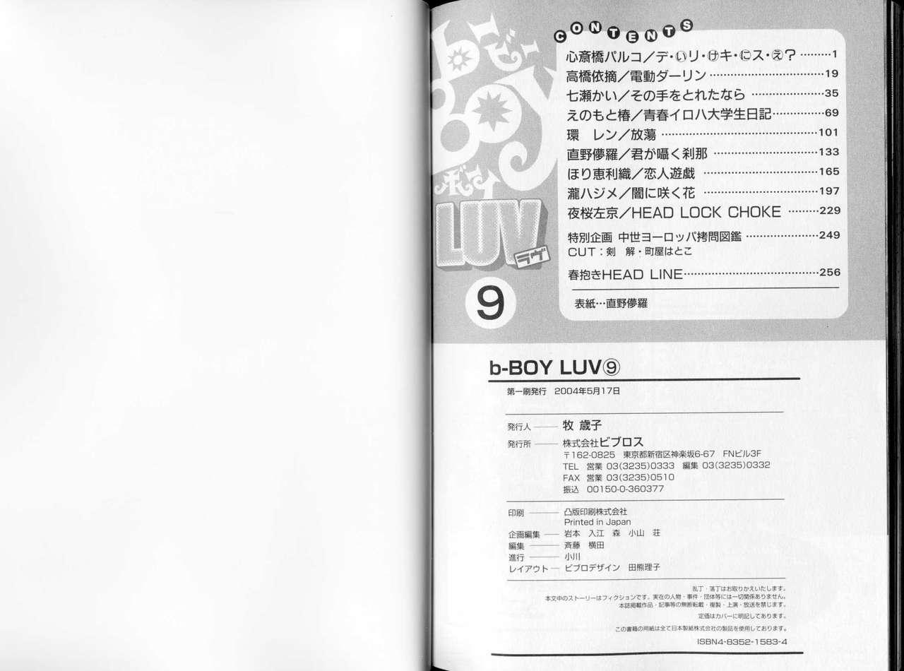 B-BOY LUV 09 いけにえ特集 134