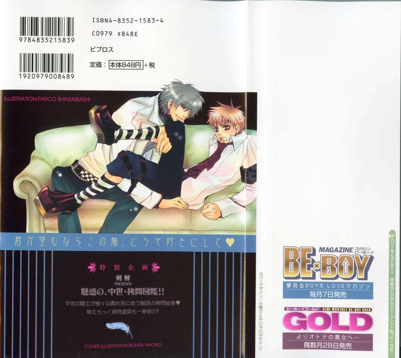 B-BOY LUV 09 いけにえ特集 1