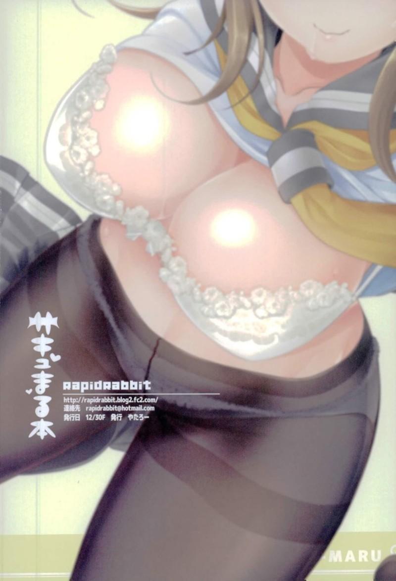 SuccuMaru Hon 13