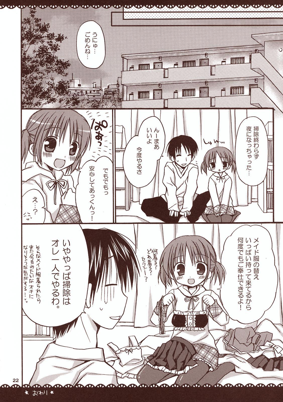 Maid-san to Amai Jikan 20