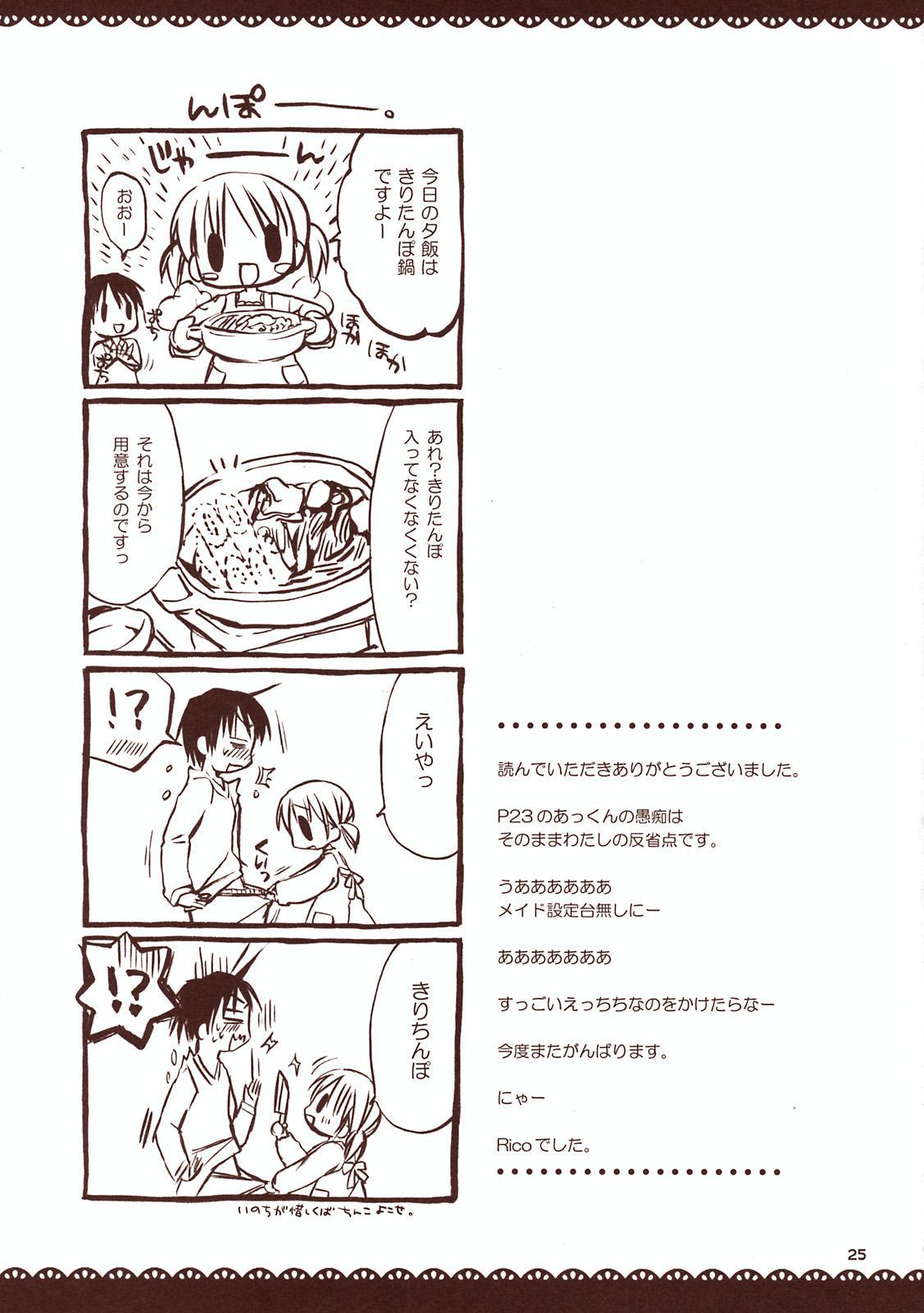 Maid-san to Amai Jikan 23
