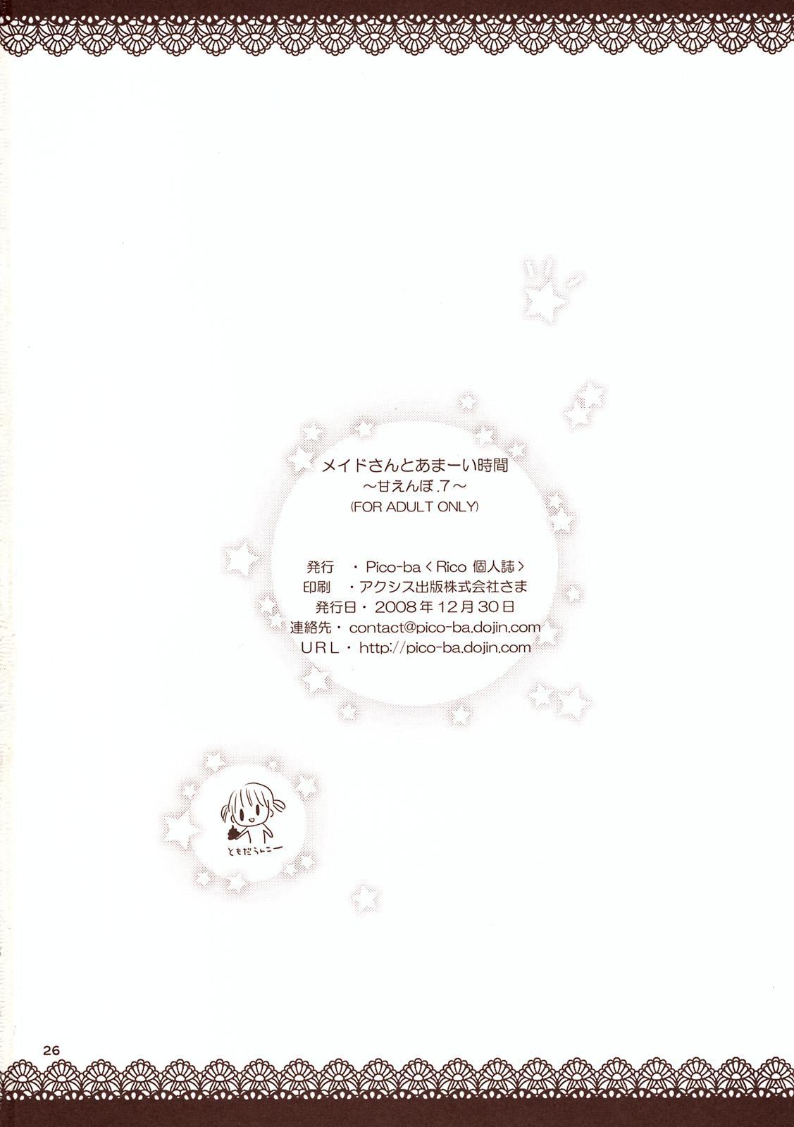 Maid-san to Amai Jikan 24