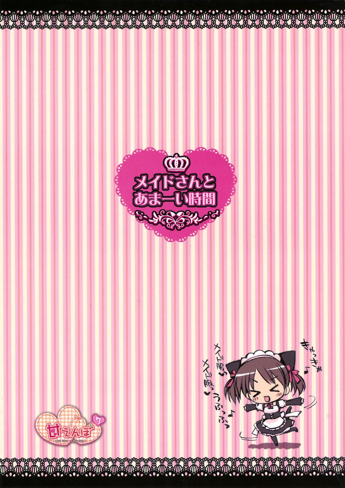 Maid-san to Amai Jikan 25