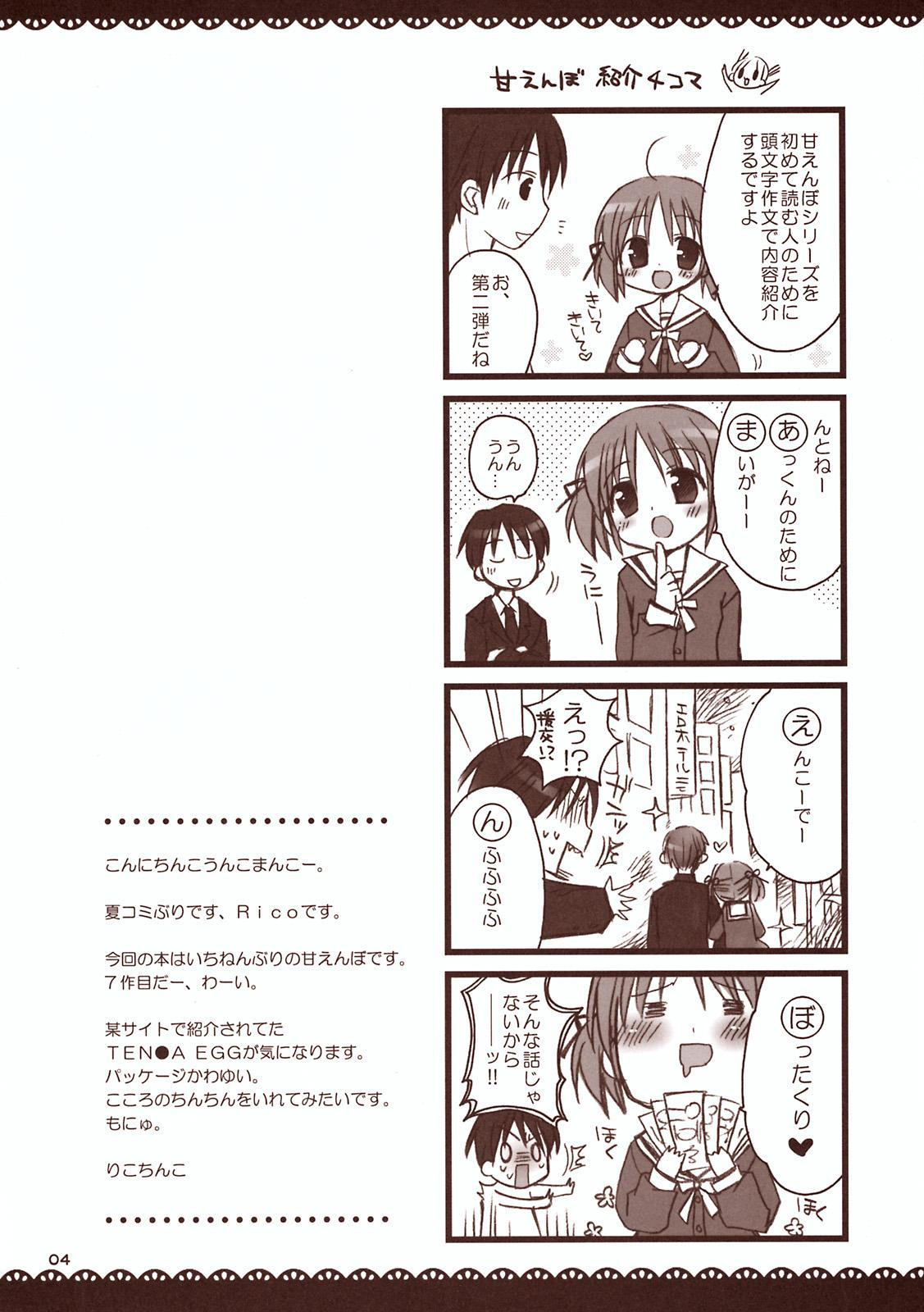Maid-san to Amai Jikan 2